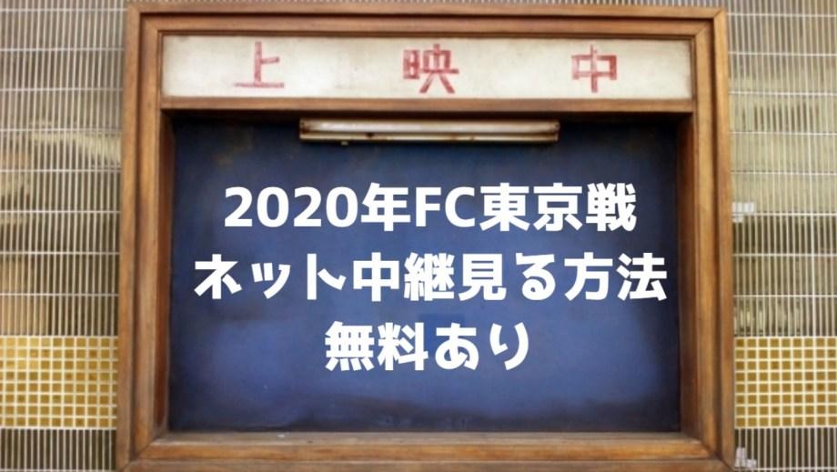【2020年】FC東京戦のネット中継を見る方法【無料あり】