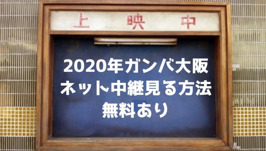 【2020年】ガンバ大阪戦のネット中継を見る方法【無料あり】