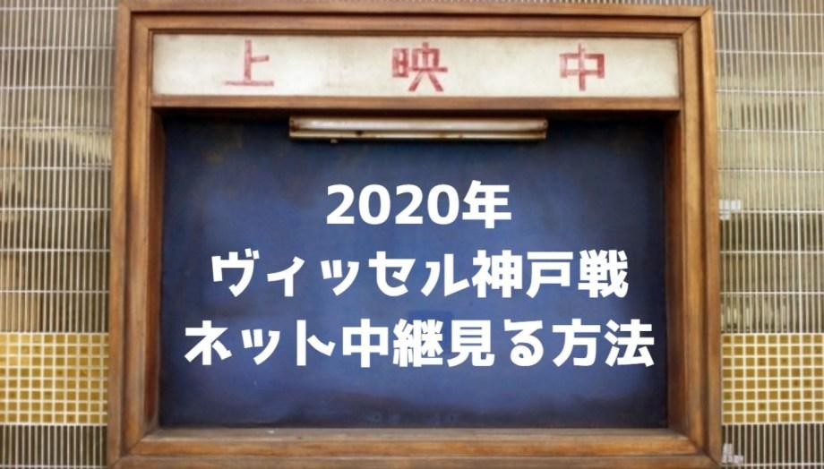 【2020年】ヴィッセル神戸戦のネット中継を見る方法【無料あり】