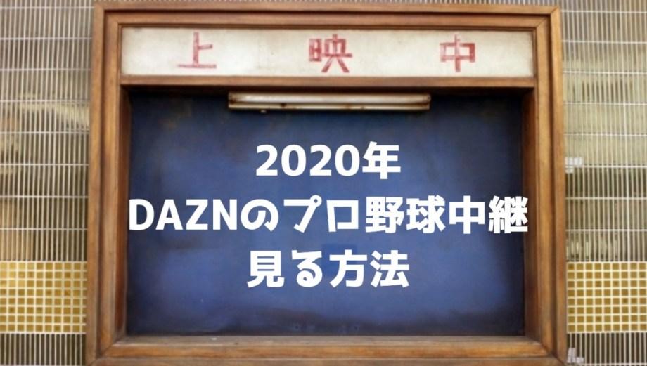 DAZNでプロ野球中継を見る方法2020年版【無料あり】