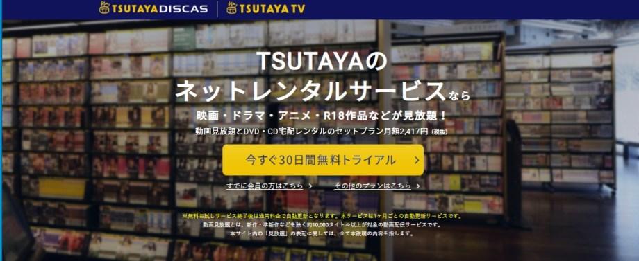 トイストーリー4のフル動画を無料視聴する方法② TSUTAYA TV/TSUTAYA DISCASで見る