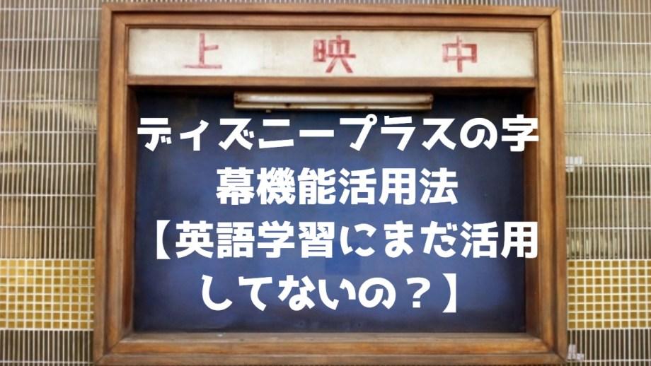 ディズニープラスの字幕機能活用法【英語学習にまだ活用してないの?】