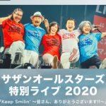 サザンオールスターズ特別ライブ2020の再放送を見る方法!