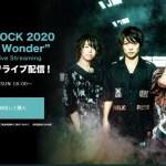 【ワンオク】オンラインライブ2020をテレビで見る方法【見逃し配信あり】