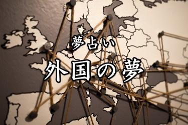 【夢占い】外国の夢12の意味|海外・異国・住むなど