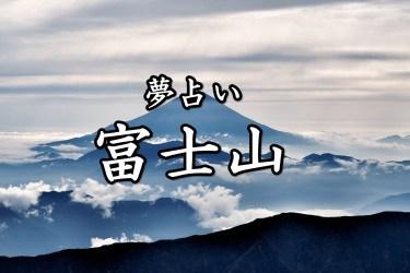 【夢占い】富士山の夢12の意味|見る・登る・赤富士など