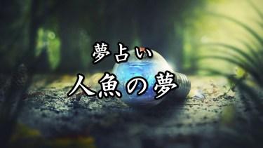 【夢占い】人魚の夢4つの意味 人魚になる・人魚姫・襲われるなど