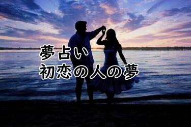 【夢占い】初恋の人が出てくる夢の意味