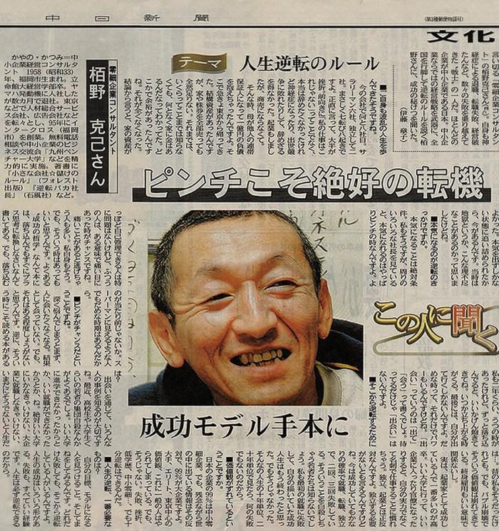 2005年01月 中日新聞