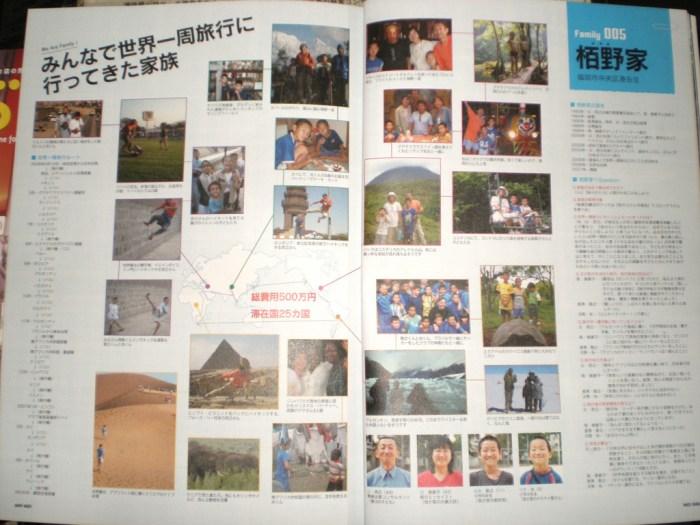 2007年7月「no!世界一周」