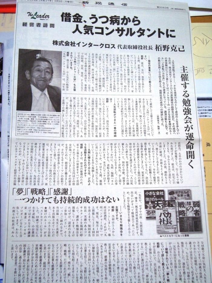 200903納税新聞