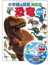 小学館の図鑑NEO 新版 恐竜