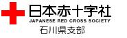 日本赤十字社石川県支部