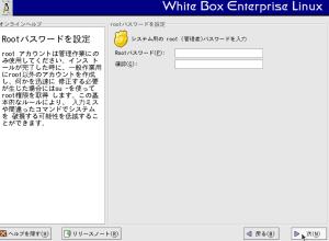 White Box Enterprise Linux