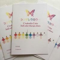 シンデレラカラーセラピー講座(90分)90分で色の基礎と2種類のセルフカラーセラピーが学べる講座