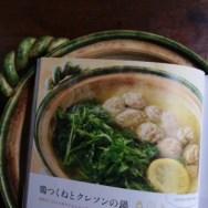 クレソン・つくね鍋・オランダガラシ・野菜・西洋芹