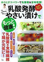 乳酸発酵やさい漬けでもっと健康!(TJMOOK)