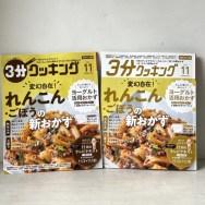 3分クッキング・kadokawa・ヨーグルト・発酵食