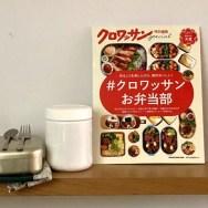 スープ・健康スープ・滋養スープ・養生スープ・お弁当・ランチスープ・ランチシチュー