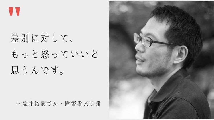 障害者も生きたい 荒井裕樹氏インタビュー