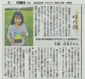 時の顔 佐藤由美子