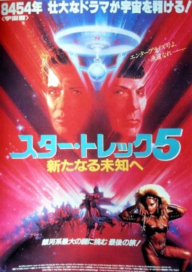 star trek posters 9
