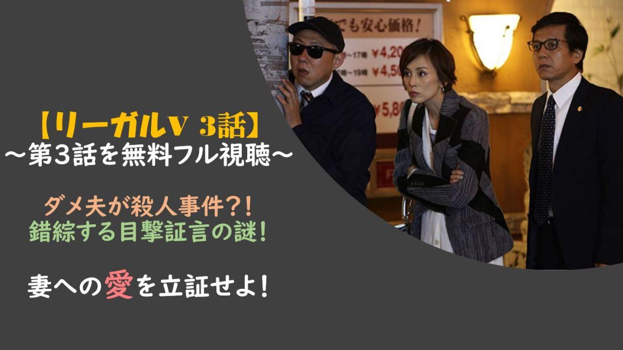 リーガルV動画3話を無料フル視聴!錯綜する証言!ダメ夫の愛は真実?!