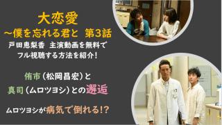 【大恋愛主演】戸田恵梨香動画を無料でフル視聴!3話はムロが倒れる!?