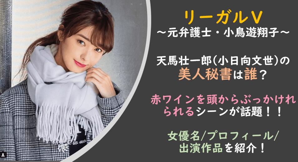 リーガルV|秘書は誰?赤ワインをかけられた中沢淳美役の女優のプロフィール・出演作は?