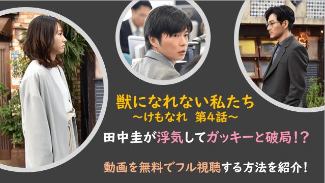 けもなれ|動画4話を無料でフル視聴!田中圭が浮気してガッキーと破局!?
