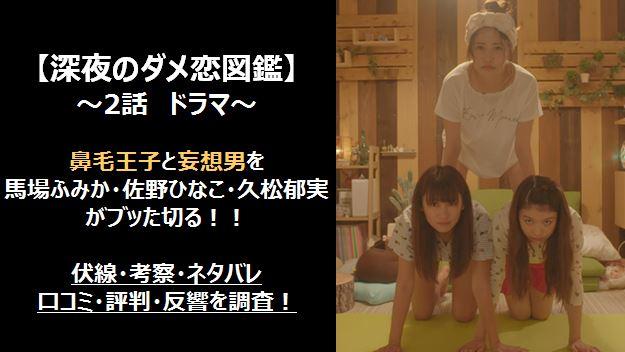 深夜のダメ恋図鑑2話|考察ネタバレ!鼻毛王子と妄想男をブッタ切る!