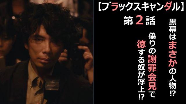 ブラックスキャンダル2話┃伏線考察&小ネタまとめ!黒幕はまさかの人物?!