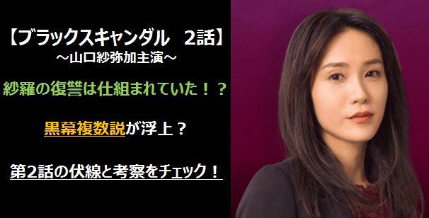 ブラックスキャンダル2話┃伏線考察&小ネタまとめ!新たな黒幕出現発覚!?