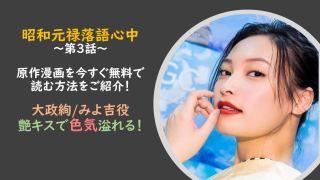 昭和元禄落語心中3話|岡田将生動画を無料でフル視聴!大政絢の艶キス?!