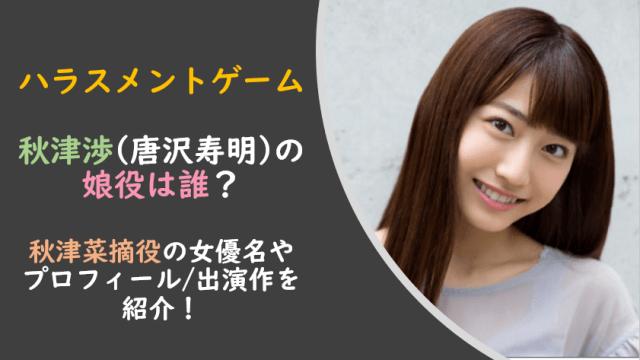 ハラスメントゲーム|秋津菜摘/娘役は誰?女優名やプロフィール・出演作は?