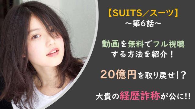 ドラマスーツ|6話動画を無料でフル視聴!大貴の経歴詐称が公に?!