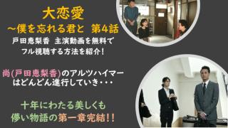 【大恋愛主演】戸田恵梨香動画を無料でフル視聴!4話は侑市が告白!?