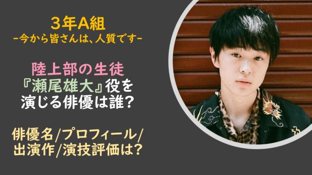 3年A組|瀬尾雄大/陸上部生徒役は誰?俳優名やプロフィール・出演作は?