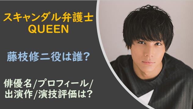QUEEN|藤枝修二役は誰?俳優名やプロフィール・出演作は?