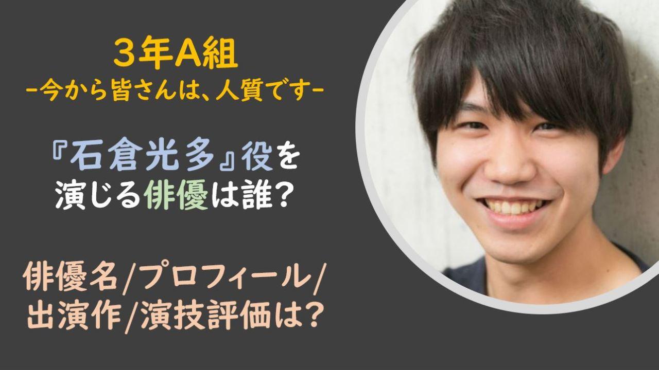 3年A組|石倉光多/喧嘩系男子生徒役は誰?俳優名やプロフィールは?