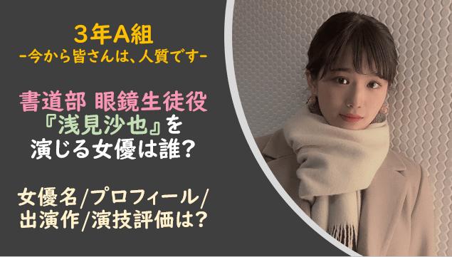 3年A組|浅見沙也/書道部眼鏡生徒役は誰?女優名やプロフィールは?