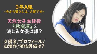3年A組|秋庭凛/天然女子生徒役は誰?女優名やプロフィールは?
