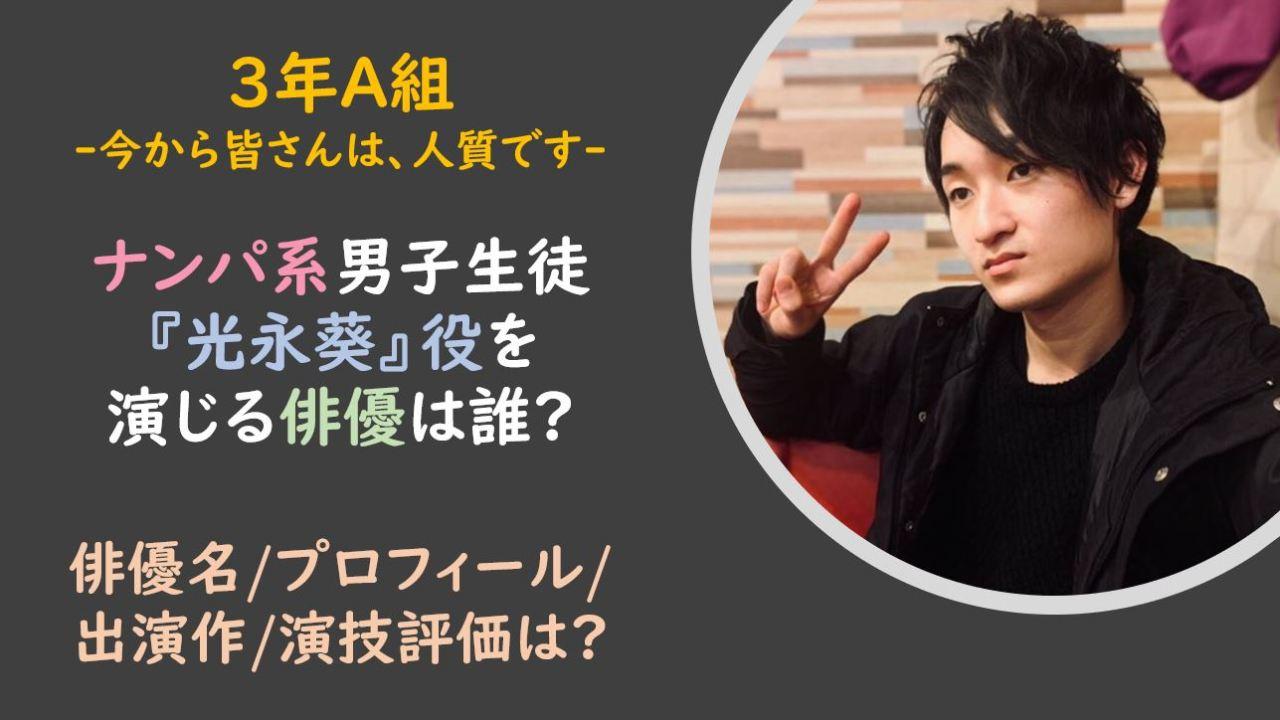 3年A組|光永葵/ナンパ系男子生徒役は誰?俳優名やプロフィールは?