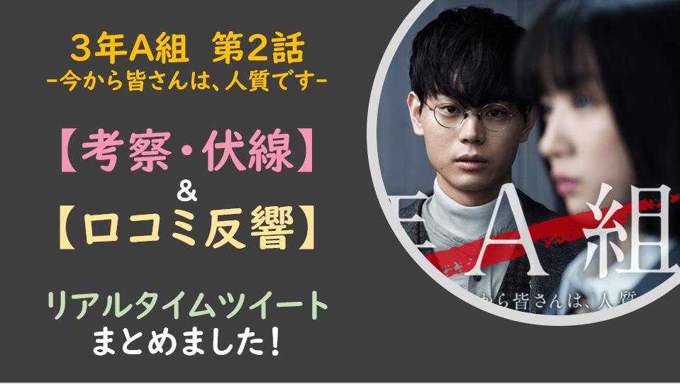 3年A組|2話考察伏線&リアルタイムツイートまとめ&ネタバレ!