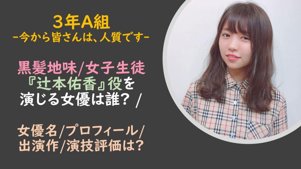 3年A組|辻本佑香/黒髪地味女生徒役は誰?女優名やプロフィールは?