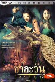 ชาละวัน ไกรทอง 2 Chalawan Kraithong 2 (2006)