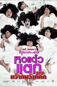 หอแต๋วแตก 4 แหกมว๊ากมว๊ากกก Oh My Ghosts! 4 (2012)