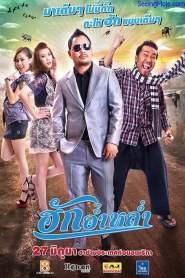 ฮักอ่ำหล่ำ Huk Aum Lum (2013)