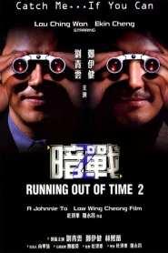 เกมปล้น คนเหนือมนุษย์ Running Out of Time 2 (2001)