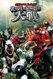 คาเมนไรเดอร์ ปะทะ ซุปเปอร์เซนไต มหาศึกรวมพลังฮีโร่ Kamen Rider × Super Sentai: Super Hero Taisen (2012)